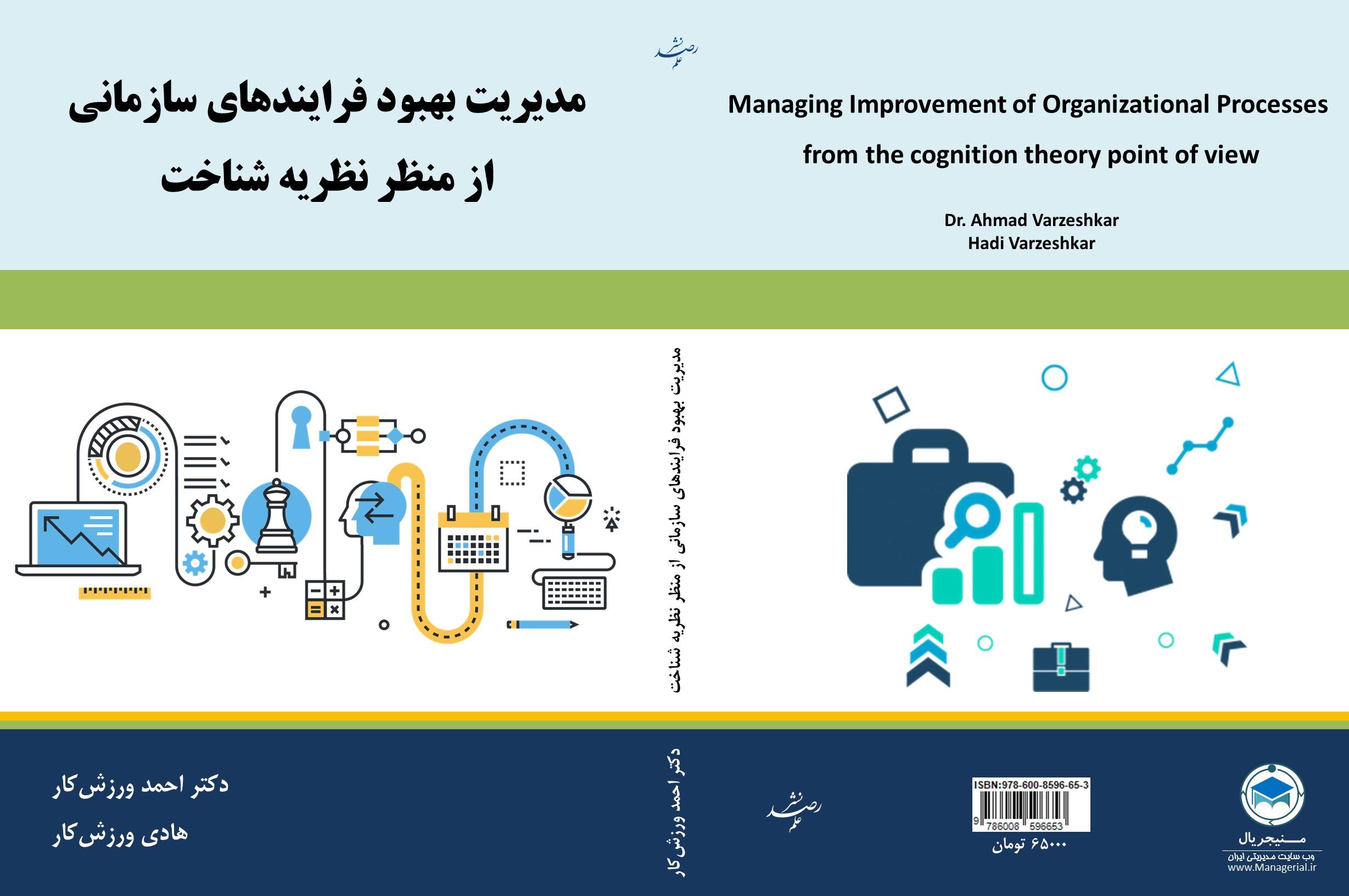 معرفی کتاب مدیریت بهبود فرایندهای سازمانی از منظر نظریه شناخت