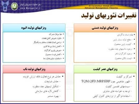 ساختار های جدید سازمان و مدیریت