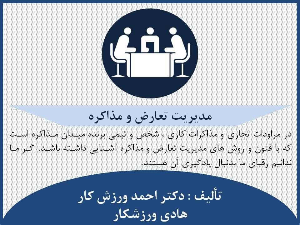 فنون مذاکره و مدیریت تعارض